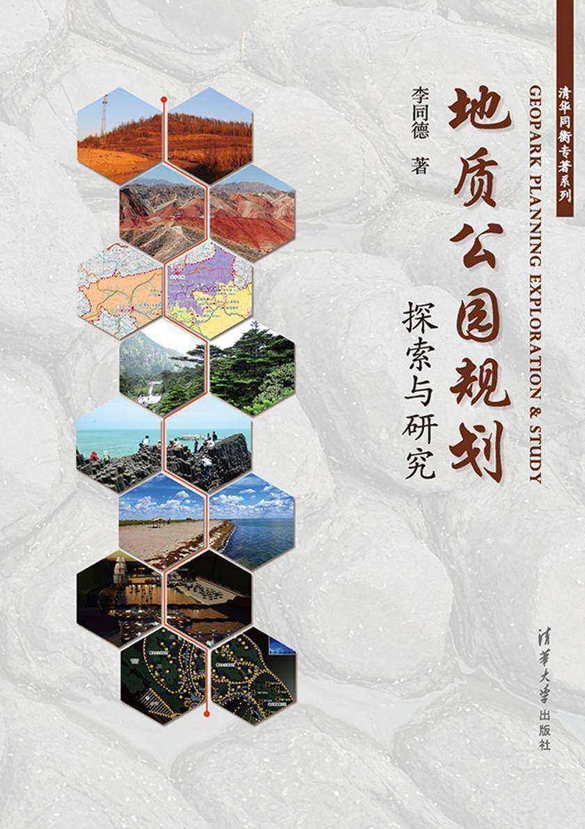 地质公园规划探索与研究