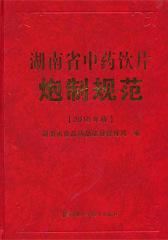 湖南省中药饮片炮制规范(2010年版)(仅适用PC阅读)