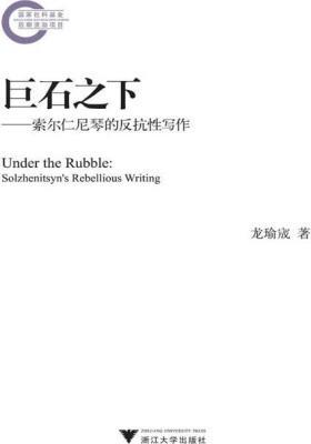 巨石之下:索尔仁尼琴的反抗性写作