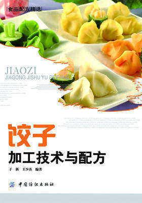 饺子加工技术与配方