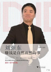 刘强东:赚钱是自然而然的事