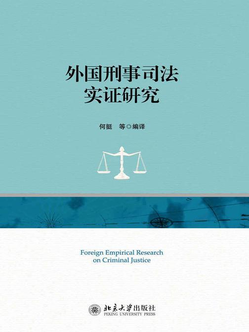 外国刑事司法实证研究