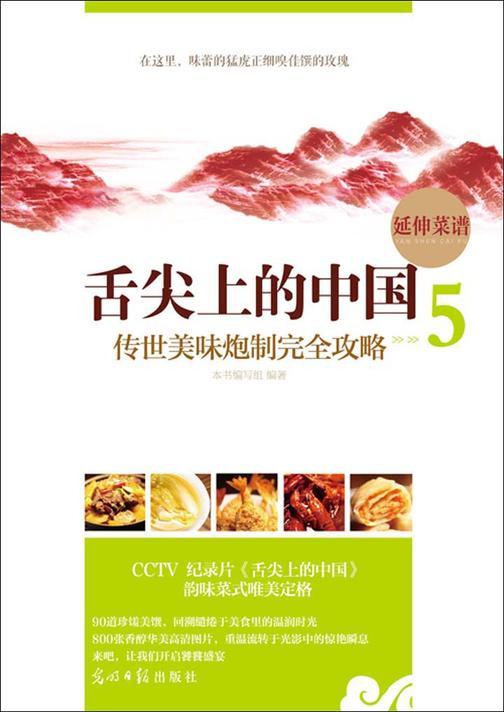 舌尖上的中国——传世美味炮制完全攻略(5)
