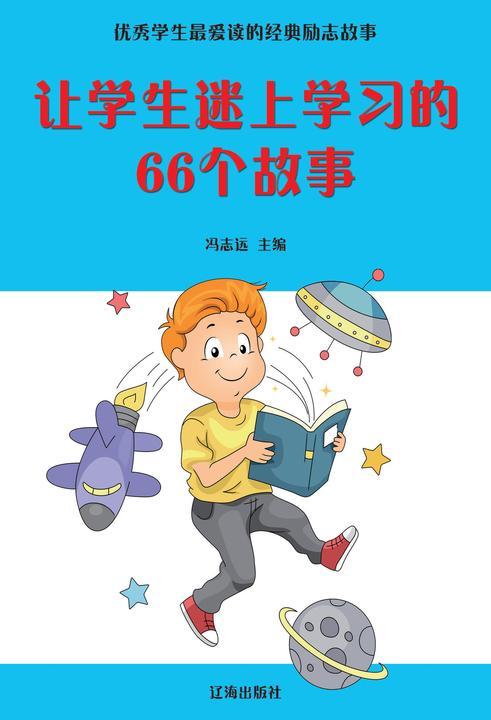 让学生迷上学习的66个故事