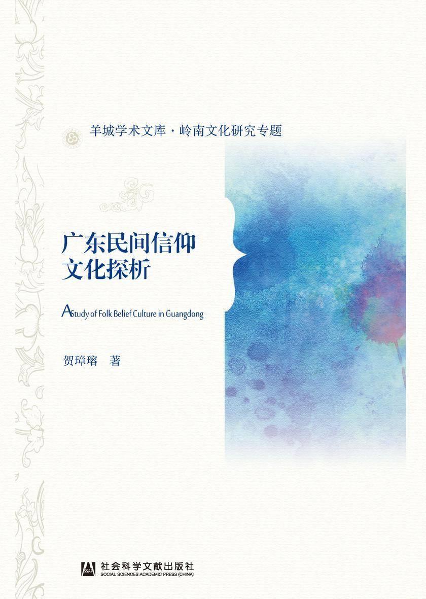 广东民间信仰文化探析