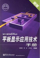 平板显示应用技术手册(仅适用PC阅读)