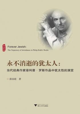 永不消逝的犹太人:当代经典作家菲利普·罗斯作品中犹太性的演变