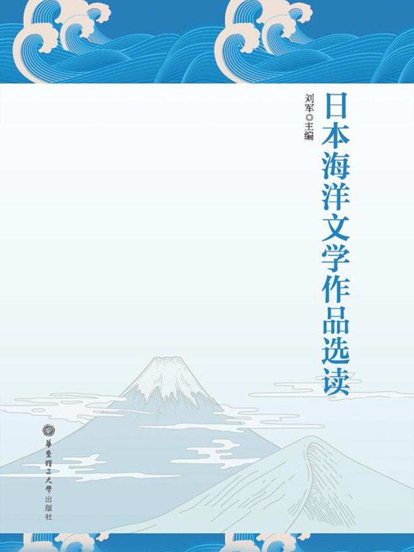 日本海洋文学作品选读