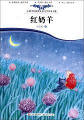 沈石溪-红奶羊