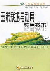 玉米栽培与利用实用技术
