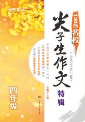 130所名校尖子生作文特辑:四年级