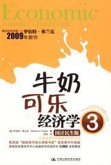 牛奶可乐经济学3(试读本)
