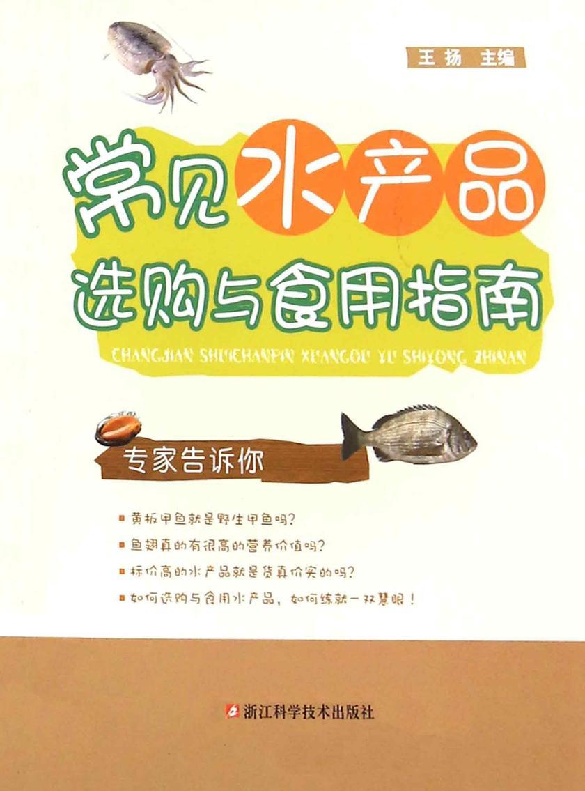 常见水产品选购与食用指南