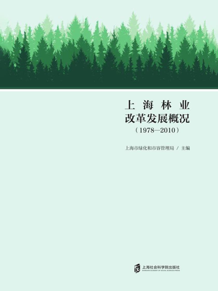 上海林业改革发展概况(1978—2010)