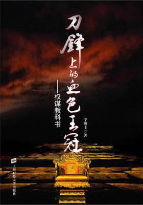 刀锋上的血色王冠——权谋教科书