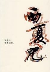 西夏咒(试读本)