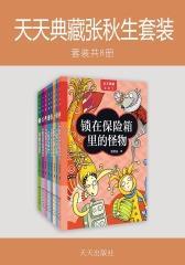 天天典藏张秋生套装(套装共8册)