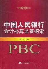 中国人民银行会计核算监督探索(仅适用PC阅读)