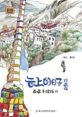 云上的日子:西藏手绘旅行:珍藏版