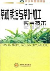茶树栽培与茶叶加工实用技术