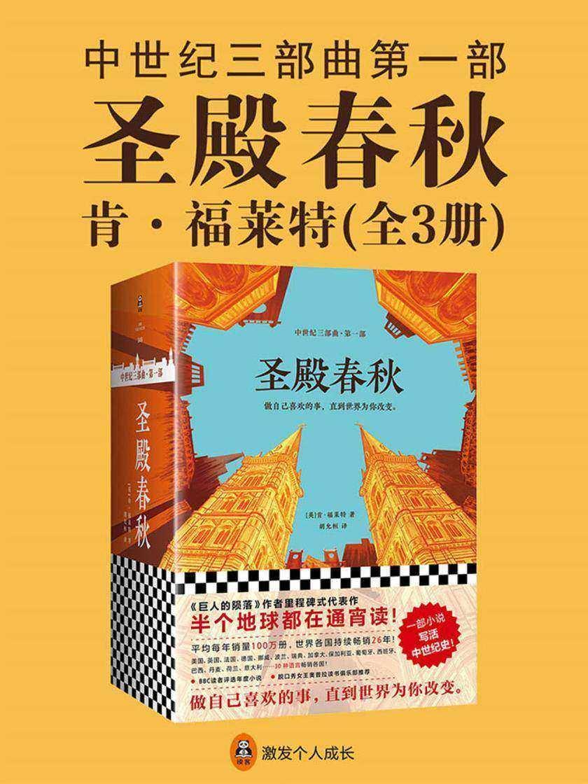 圣殿春秋(全3册)