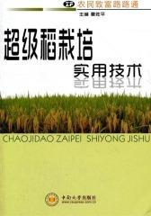 超级稻栽培实用技术