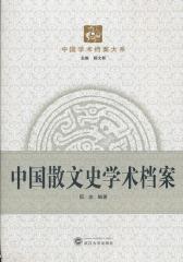 中国散文史学术档案
