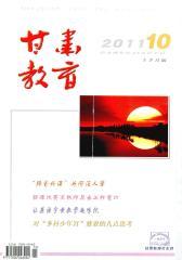 甘肃教育 半月刊 2011年19期(电子杂志)(仅适用PC阅读)
