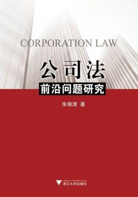 公司法前沿问题研究