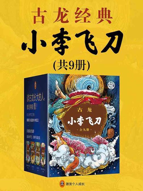 小李飞刀(套装共9册)