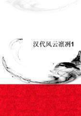 汉代风云凛冽1