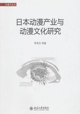 日本动漫产业与动漫文化研究(传播学论丛)