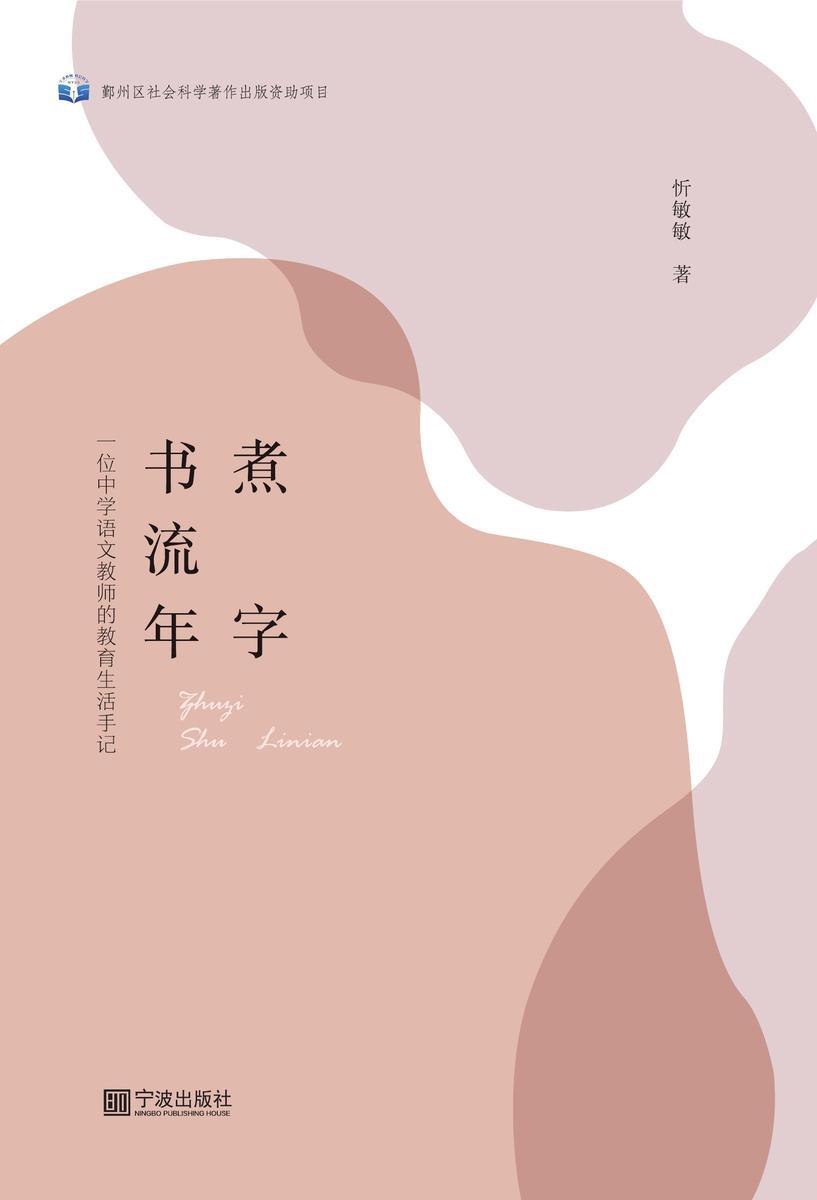 煮字书流年 : 一位中学语文教师的教育生活手记