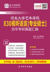 河北大学艺术学院830视听语言[专业硕士]历年考研真题汇编