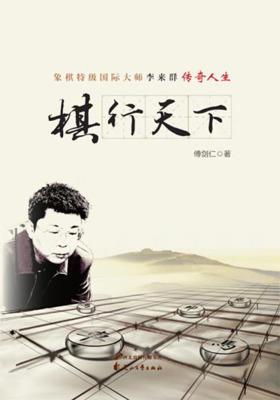 棋行天下: 象棋特级国际大师李来群传奇人生