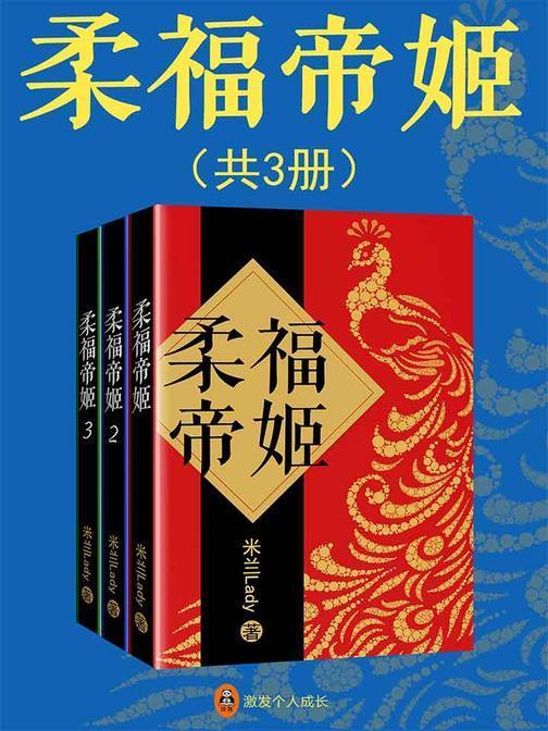 柔福帝姬(共3册)