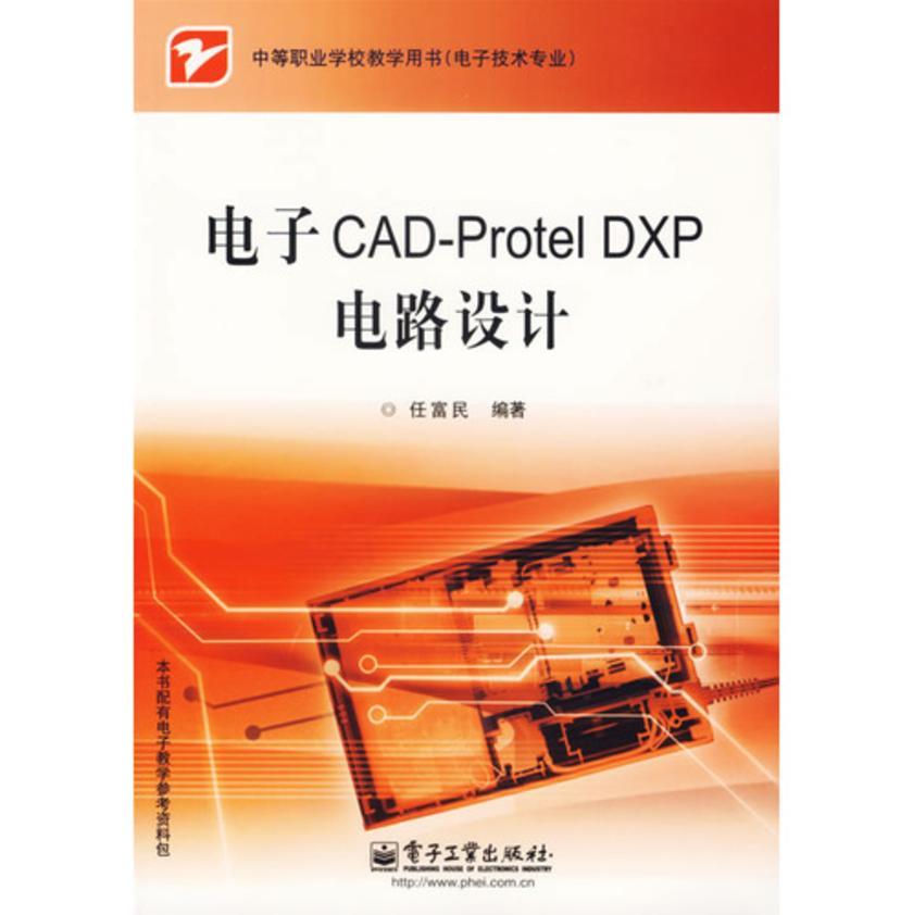 电子CAD-Protel DXP电路设计(仅适用PC阅读)
