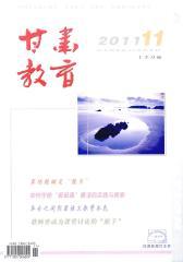 甘肃教育 半月刊 2011年21期(电子杂志)(仅适用PC阅读)
