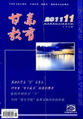 甘肃教育 半月刊 2011年22期(电子杂志)(仅适用PC阅读)