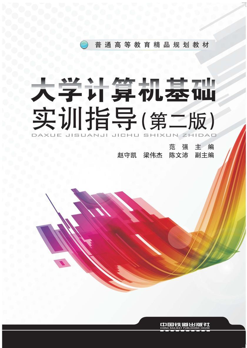 大学计算机基础实训指导(第二版)