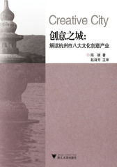 创意之城:解读杭州市八大文化创意产业