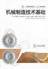 机械制造技术基础(仅适用PC阅读)