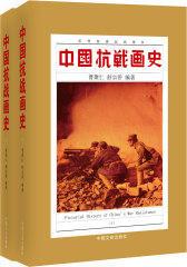 中国抗战画史(全二册)(试读本)