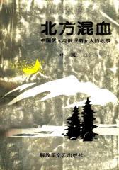 北方混血:中国男人和俄罗斯女人的故事(扫描版)(仅适用PC阅读)