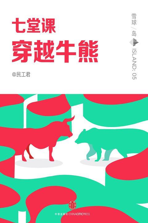 七堂课穿越牛熊(电子杂志)