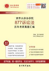 南开大学法学院877诉讼法历年考研真题汇编