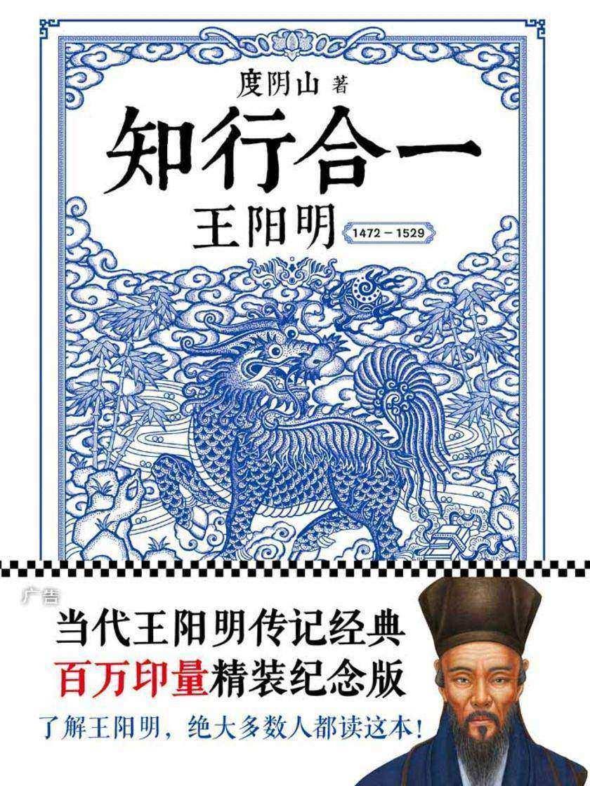 知行合一王阳明:1472—1529