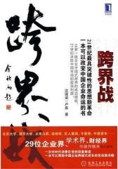 跨界战(试读本)