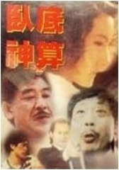 卧底神算 国语(影视)