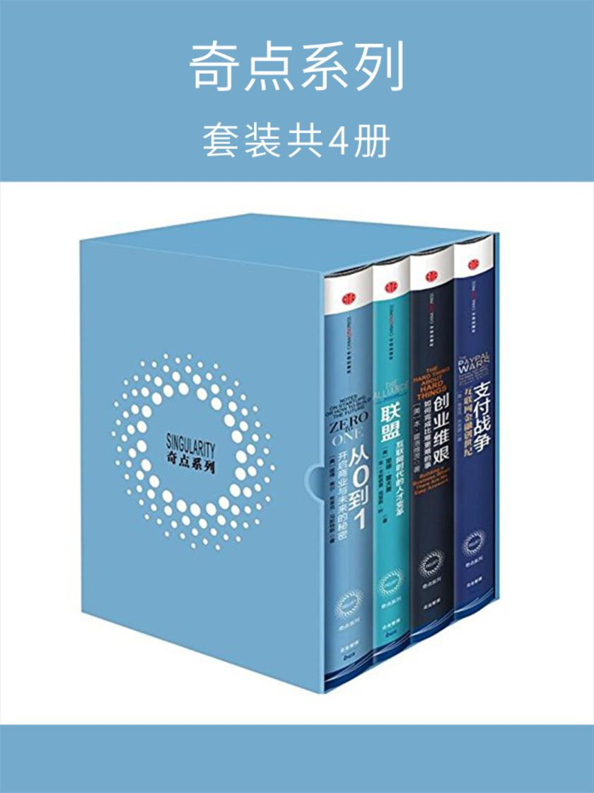 """奇点系列(套装共4册)(""""大众创业、万众创新""""书)"""